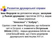 Розвиток друкарської справи Іван Федоров за допомогою міщан заснував у Львові...