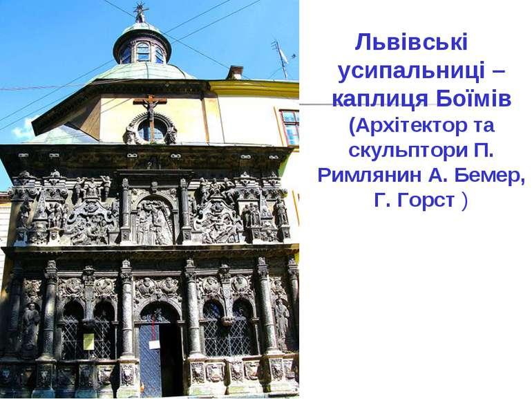Львівські усипальниці – каплиця Боїмів (Архітектор та скульптори П. Римлянин ...