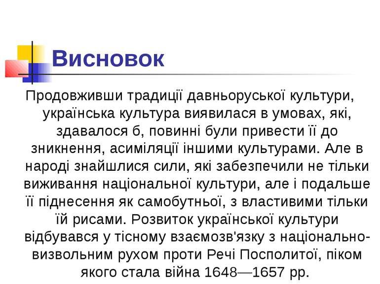 Висновок Продовживши традиції давньоруської культури, українська культура вия...