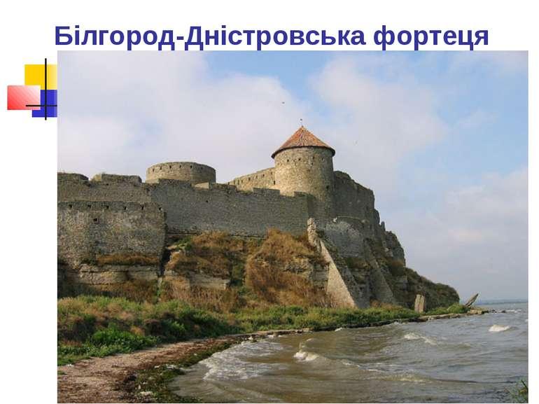 Білгород-Дністровськa фортеця