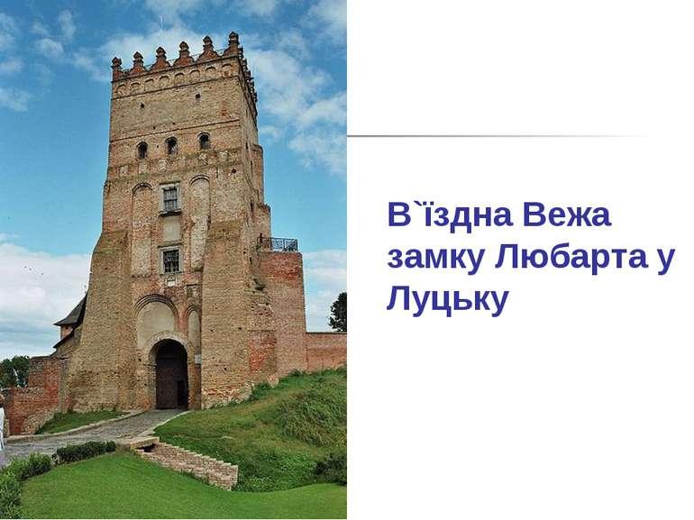 В`їздна Вежа замку Любарта у Луцьку