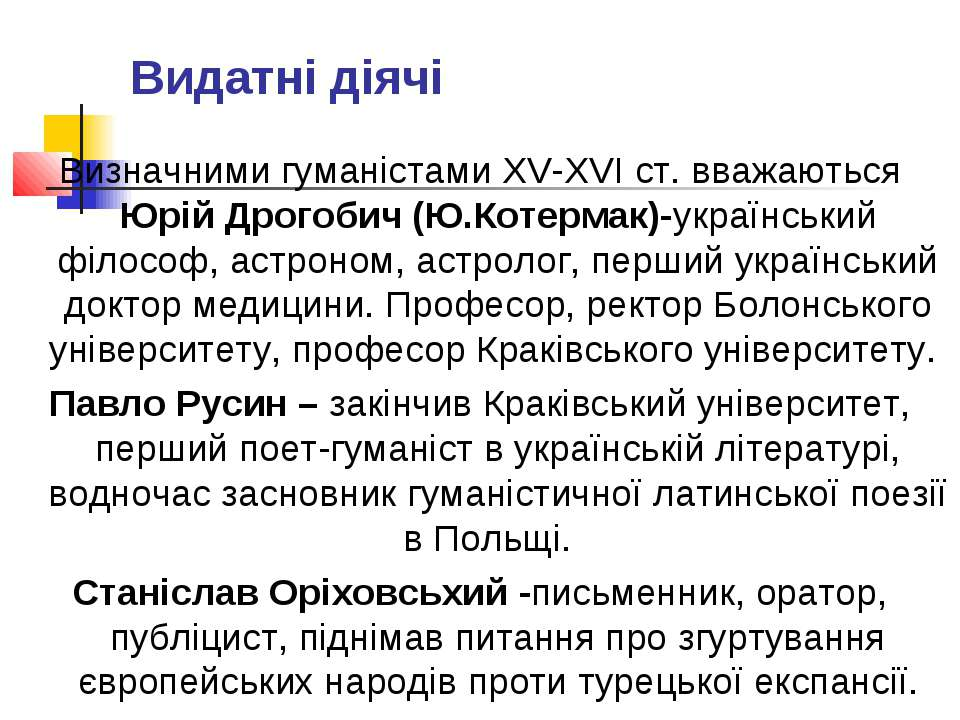 Видатні діячі Визначними гуманістами XV-XVI ст. вважаються Юрій Дрогобич (Ю.К...