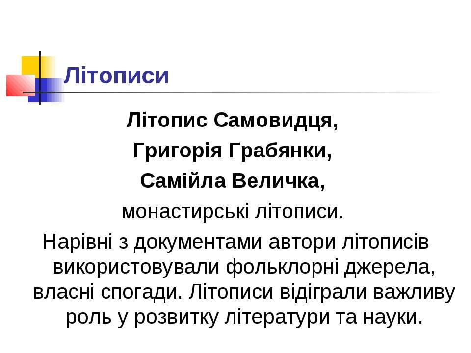 Літописи Літопис Самовидця, Григорія Грабянки, Самійла Величка, монастирські ...