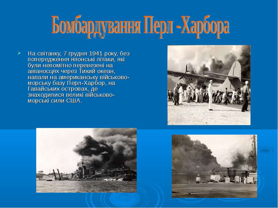 На світанку, 7 грудня 1941 року, без попередження японські літаки, які були н...