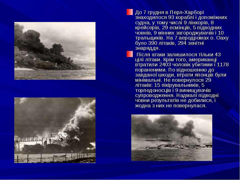 До 7 грудня в Перл-Харборі знаходилося 93 кораблі і допоміжних судна, у тому ...
