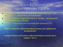 Особливості функціонування гідроенергетики України Спорудження найбільшої в Є...