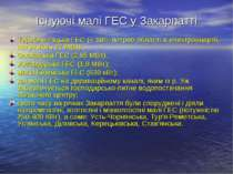 Існуючі малі ГЕС у Закарпатті Теребле-Ріцька ГЕС (< 10% потреб області в елек...