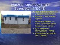 Коротка характеристика Білинської МГЕС (1) перша приватна мала ГЕС у Закарпат...