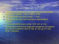 Коротка характеристика Білинської МГЕС (2) середньорічний виробіток електроен...