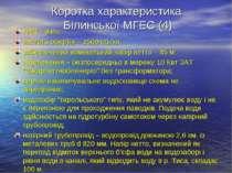 Коротка характеристика Білинської МГЕС (4) КПД – 94%; частота обертів – 1500 ...
