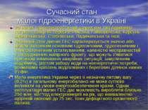 Сучасний стан малої гідроенергетики в Україні 70 малих гідроелектростанцій (с...