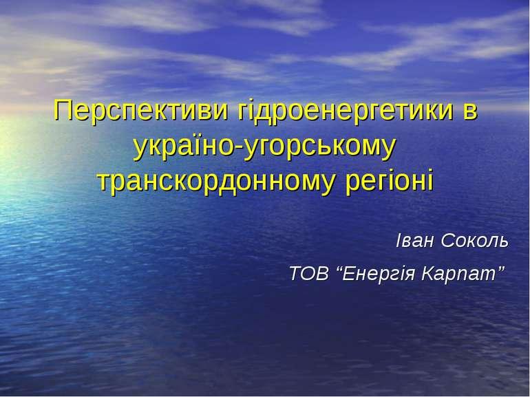 Перспективи гідроенергетики в україно-угорському транскордонному регіоні Іван...