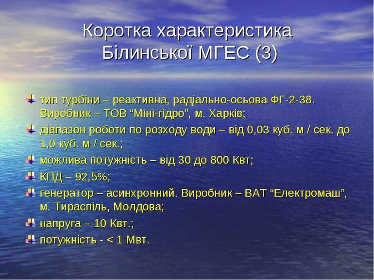 Коротка характеристика Білинської МГЕС (3) тип турбіни – реактивна, радіально...