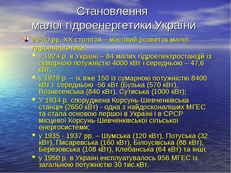 Становлення малої гідроенергетики України у 1924 р. в Україні – 84 малих гідр...