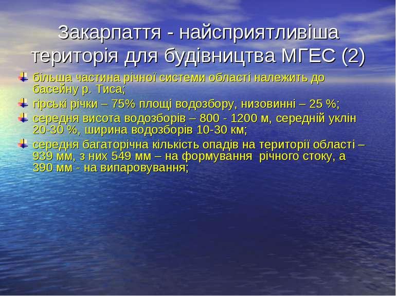 Закарпаття - найсприятливіша територія для будівництва МГЕС (2) більша частин...