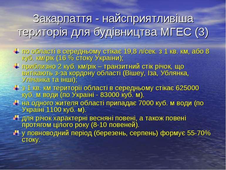 Закарпаття - найсприятливіша територія для будівництва МГЕС (3) по області в ...