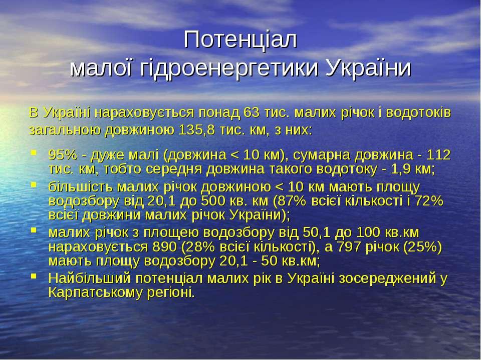 Потенціал малої гідроенергетики України В Україні нараховується понад 63 тис....