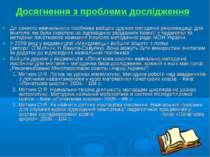 До кожного навчального посібника вийшли друком методичні рекомендації для вчи...