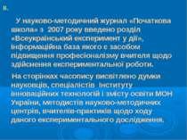 ІІ. У науково-методичний журнал «Початкова школа» з 2007 року введено розділ ...