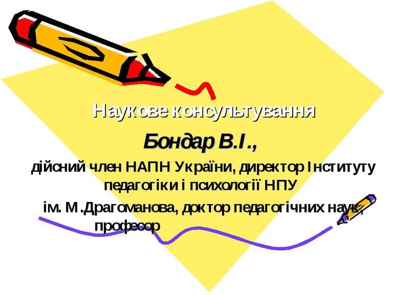 Наукове консультування Бондар В.І., дійсний член НАПН України, директор Інсти...