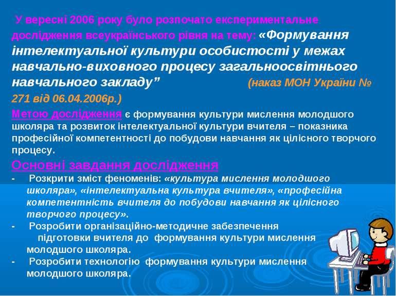 У вересні 2006 року було розпочато експериментальне дослідження всеукраїнсько...