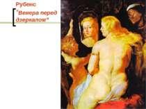 """Рубенс """"Венера перед дзеркалом"""""""