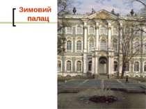 Зимовий палац