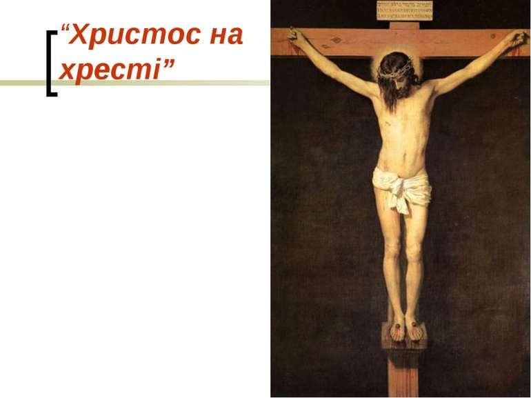"""""""Христос на хресті"""""""