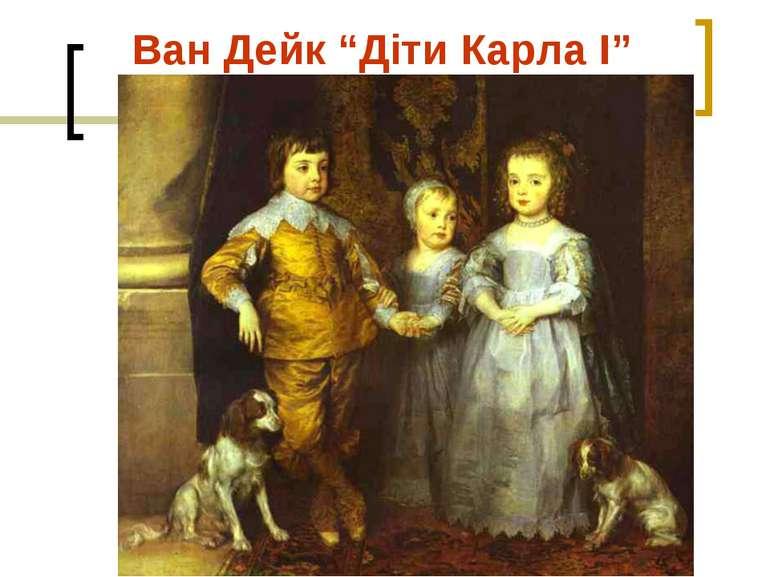 """Ван Дейк """"Діти Карла I"""""""
