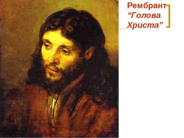 """Рембрант """"Голова Христа"""""""