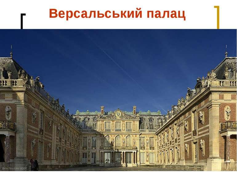 Версальський палац