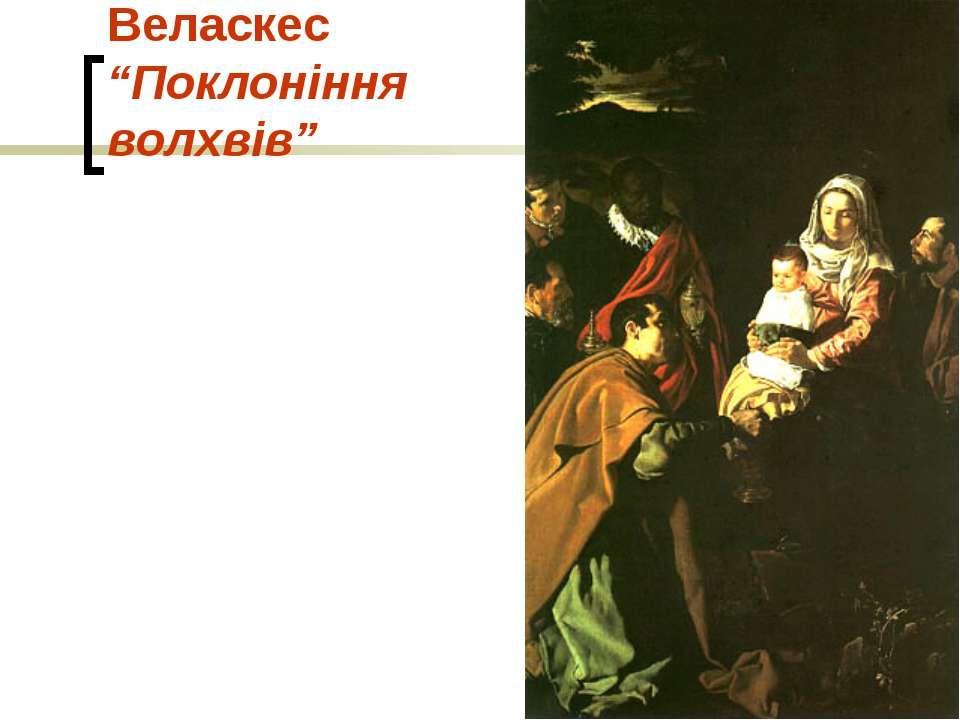 """Веласкес """"Поклоніння волхвів"""""""
