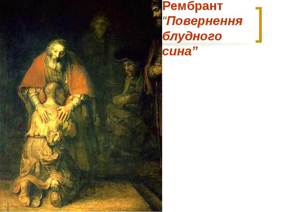 """Рембрант """"Повернення блудного сина"""""""