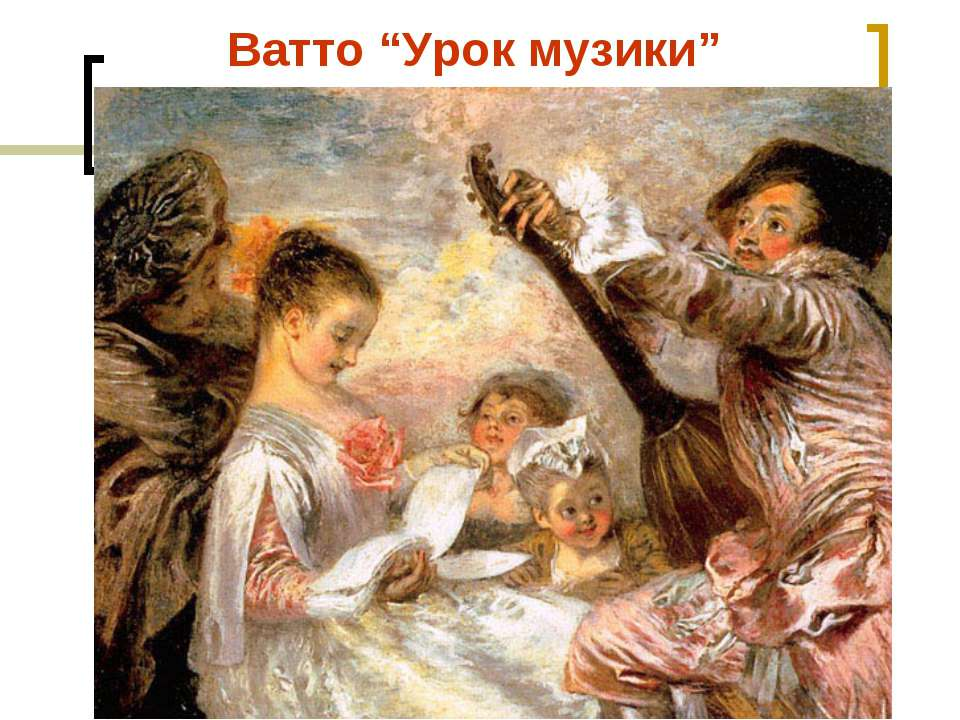 """Ватто """"Урок музики"""""""
