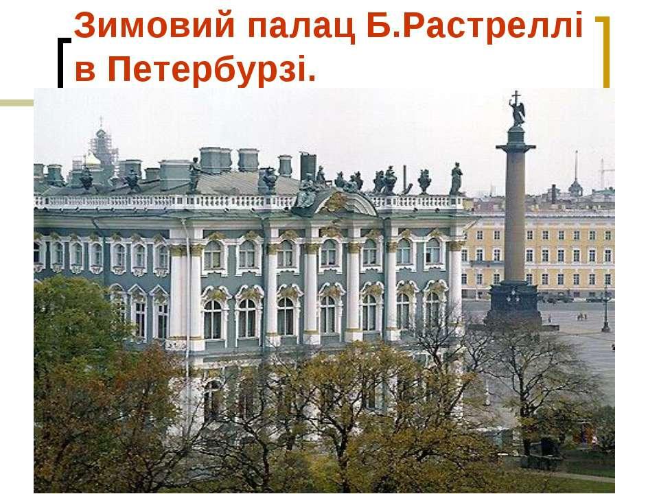 Зимовий палац Б.Растреллі в Петербурзі.