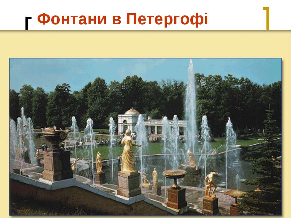 Фонтани в Петергофі