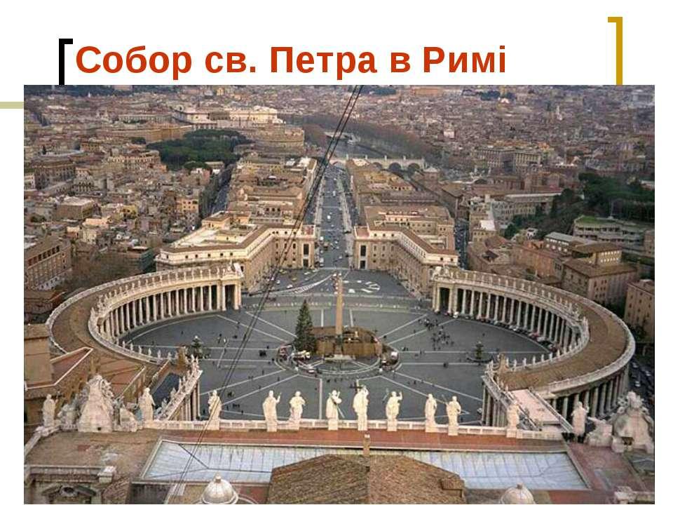 Собор св. Петра в Римі