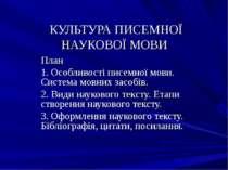 КУЛЬТУРА ПИСЕМНОЇ НАУКОВОЇ МОВИ План 1. Особливості писемної мови. Система мо...