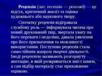 Рецензія (лат. recensio — розгляд) — це відгук, критичний аналіз та оцінка ху...