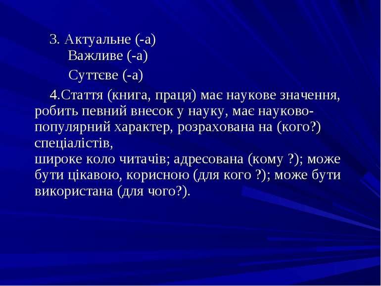 3. Актуальне (-а) Важливе (-а) Суттєве (-а) 4.Стаття (книга, праця) має науко...