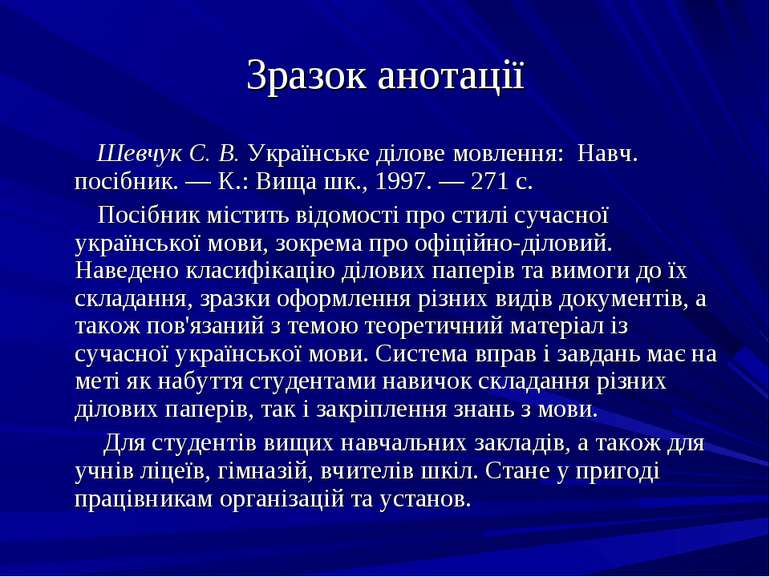 Зразок анотації Шевчук С. В. Українське ділове мовлення: Навч. посібник. — К....