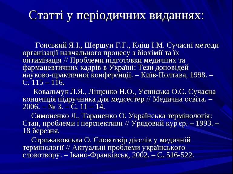 Статті у періодичних виданнях: Гонський Я.І., Шершун Г.Г., Кліщ І.М. Сучасні ...