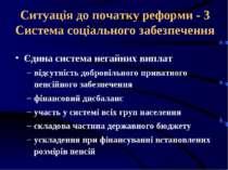 Ситуація до початку реформи - 3 Система соціального забезпечення Єдина систем...
