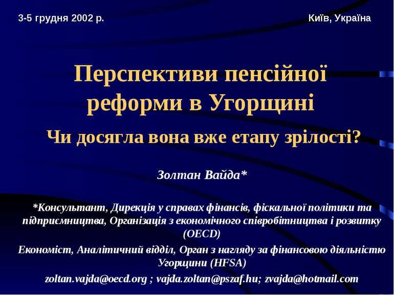 Перспективи пенсійної реформи в Угорщині Золтан Вайда* *Консультант, Дирекція...
