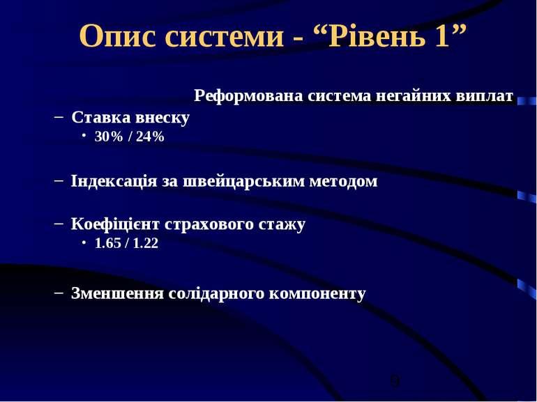 """Опис системи - """"Рівень 1"""" Реформована система негайних виплат Ставка внеску 3..."""