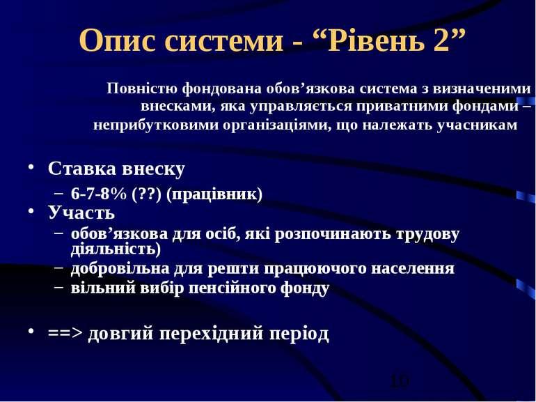 """Опис системи - """"Рівень 2"""" Повністю фондована обов'язкова система з визначеним..."""