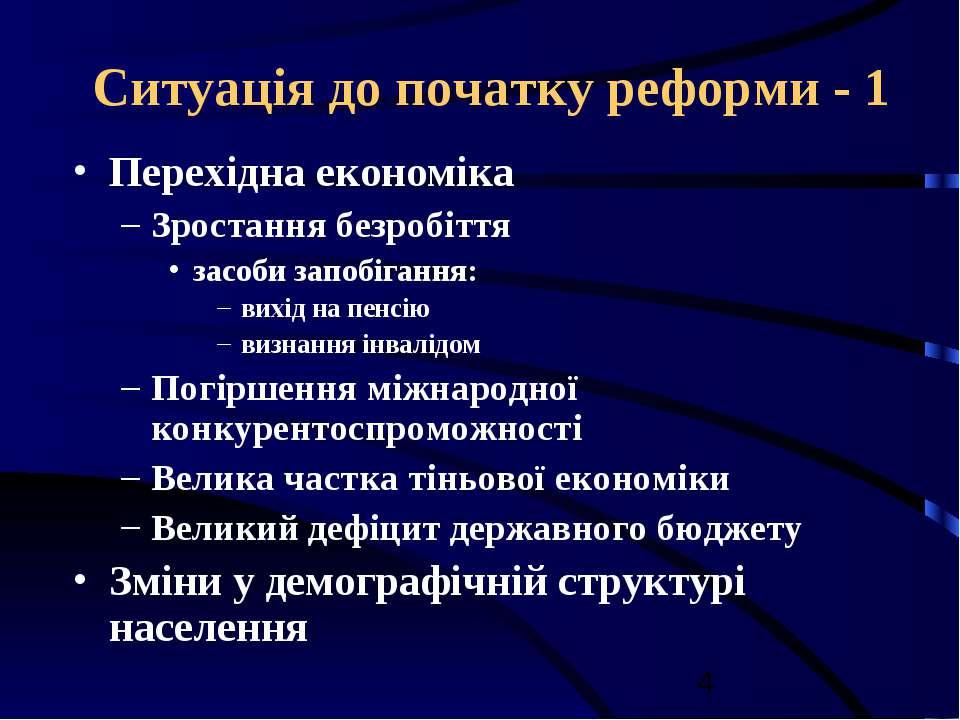 Ситуація до початку реформи - 1 Перехідна економіка Зростання безробіття засо...