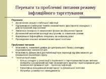 Переваги та проблемні питання режиму інфляційного таргетування Переваги Досяг...