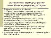 Головні мотиви переходу до режиму інфляційного таргетування для України Висок...
