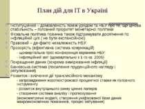 План дій для ІТ в Україні Інституційний – домовленість поміж урядом та НБУ пр...